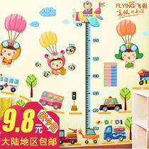 9.9包邮卡通墙贴身高贴儿童房卧室身高尺早教学习贴纸快乐宝宝 价格:9.80
