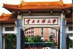 云南民族大学830行政法与行政诉讼法学考研笔记讲义真题资料等 价格:175.00