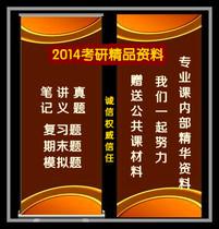 14年云南大学无机合成化学考研精品真题笔记复习题等 价格:175.00