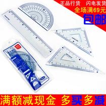 得力9594学生套尺内附15cm直尺+45度三角板+60度三角尺+量角器 价格:2.30