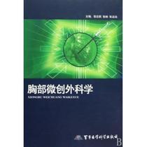 胸部微创外科学(精) 外科学 新华书店 正版书籍 价格:94.80