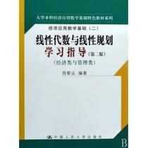 线性代数与线性规划学习指导(经济类与管理类经济应用数学基 价格:17.00