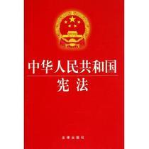 中华人民共和国宪法 法律 价格:2.40