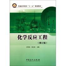 化学反应工程(修订版普通高等教育十二五规划教材) 价格:21.29