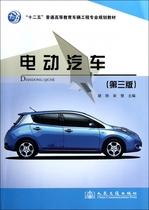 电动汽车(第3版十二五普通高等教育车辆工程专业规划教材) 新 价格:32.80