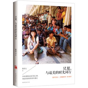 只愿与最美的时光同行 80后女孩穷游世界 旅游随笔 书籍 价格:25.00