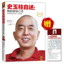 史玉柱自述 我的营销心得 史玉柱迄今为止唯一公开著作 正版经济管理营销书籍 成功企业家创业自传 价格:19.30