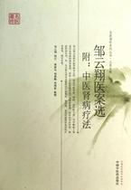 邹云翔医案选(附中医肾病疗法)/名医遗珍系列丛书 价格:28.00