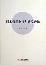 日本选举制度与政党政治 政治军事 价格:38.40