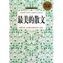 最美的散文(超值白金版) 朱自清//(法)蒙田 价格:12.90