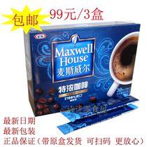全国包邮麦斯威尔速溶咖啡 三合一特浓13g*38条*3盒 香浓胜G7雀巢 价格:99.00