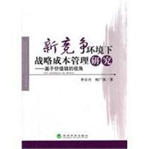 新竞争环境下战略成本管理研究--基于价值链的视角书 李百兴//何 价格:22.50