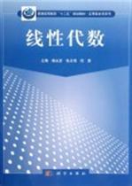 线性代数(普通高等教育十二五规划教材)/应用型本科系列书 杨永发 价格:20.70