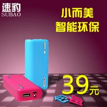 移动电源5600毫安正品三星苹果小米华为手机迷你充电宝器通用包邮 价格:29.00