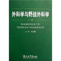 全新正版/外科学与野战外科学(上下)(王正国) 价格:107.50