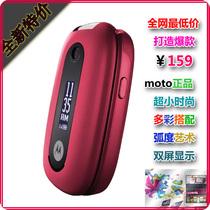 二手Motorola/摩托罗拉 U6卵石小手机9.99成新时尚可爱 价格:149.00
