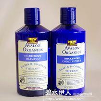 包邮!现货~美国Avalon阿瓦隆生物素维他命B群防脱发洗发护发套 价格:130.00