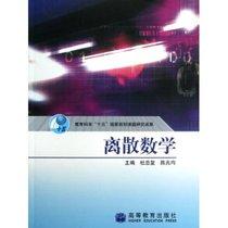 正版书籍 离散数学 价格:17.80