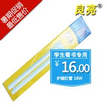 朵朵云DG006 良亮灯管 自然光 无闪频 护眼灯管 18W 良亮台灯 价格:16.00