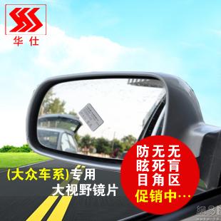 清华华仕 大众老宝来双曲率蓝镜后视镜 大视野双曲铬镜倒车镜 价格:55.00