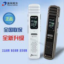 清华同方 专业正品微型超远距离高清8G录音笔 MP3外放播放器包邮 价格:108.50