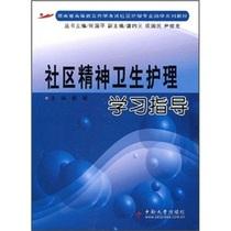 包邮正版社区精神卫生护理学习指导 /何国平编 /书籍 图书 价格:16.30