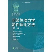 包邮正版非线性动力学定性理论方法(第1卷) /(俄罗/书籍 图书 价格:45.00