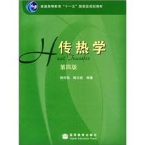 包邮正版传热学(第4版) /杨世铭,陶文铨 /书籍 图书 价格:42.00