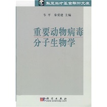 包邮正版重要动物病毒分子生物学 /韦平,秦爱建编 /书籍 图书 价格:79.40