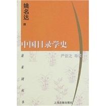 包邮正版中国目录学史 /姚名达严佐之(导读)编 /书籍 图书 价格:15.70