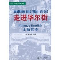 包邮正版走进华尔街:金融英语 /(美国)裔锦声,闻?书籍 图书 价格:33.10