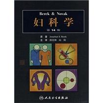 包邮正版妇科学(第14版)(翻译版) /JonathanS.Ber/书籍 图书 价格:268.30