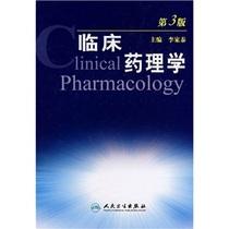 包邮正版临床药理学(第3版) /李家泰编 /书籍 图书 价格:201.30