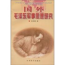包邮正版国外毛泽东军事思想研究 /张树德 /书籍 图书 价格:11.10