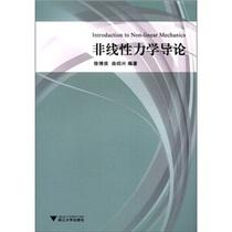 包邮正版非线性力学导论 /徐博侯,曲绍兴编 /书籍 图书 价格:16.40
