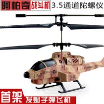 优迪3.5通遥控飞机 阿帕奇战斗机航模 遥控直升机发射导弹送配件 价格:98.00