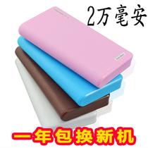 移动电源 索尼L36H 随身充电宝器三星OPPO冲手机蓄电池20000毫安 价格:79.00