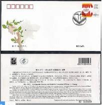 特8-2013《齐心协力抗震救灾》邮票总公司420雅安芦山地震首日封 价格:24.00