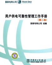用户供电可靠性管理工作手册 价格:5.98