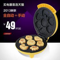 尚动 正品全自动迷你蛋糕机 多功能面包机家用卡通电饼铛特价 价格:49.80