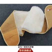 雪奴正品 纯羊毛羊绒护腰带 老年人秋冬保暖 加厚加长皮毛一体短 价格:49.88