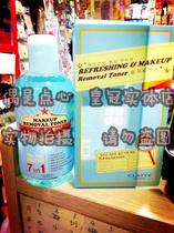 【2013.6产】韩国CLATTY/可蕾蒂清爽修护卸妆爽肤水260ml7合1效果 价格:50.00