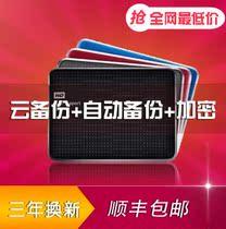 【顺丰+送原装包】WD西部数据My Passport Ultra 2TB/2T移动硬盘 价格:859.00