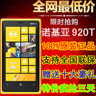 【2199送移动电源】Nokia/诺基亚 920T移动G3新手机 lumia920速发 价格:2199.00