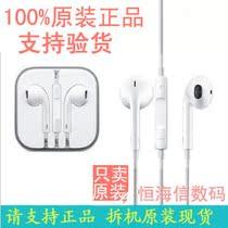 苹果原装正品 港行iphone5耳机 EarPods 4S/4线控 ipad2mini 包邮 价格:110.00
