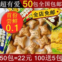 马来西亚进口食品EGO金小熊饼干10g夹心饼干 好吃的儿童灌心饼干 价格:0.10