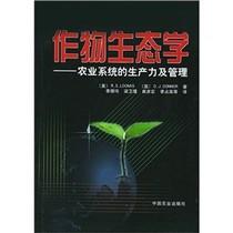 正版包邮☆作物生态学:农业系统的生产力及管理/[美]卢米斯(Lo 价格:85.00