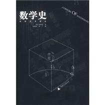 正版包邮☆数学史/[英]斯科特著侯德润,张兰译 价格:21.30