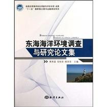 正版包邮☆东海海洋环境调查与研究论文集/黄秀清,等著 价格:57.00
