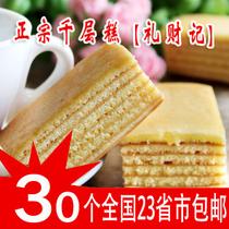 礼财记千层糕印尼千层蛋糕有层次蛋糕 零食特价包邮30个包邮 价格:1.00